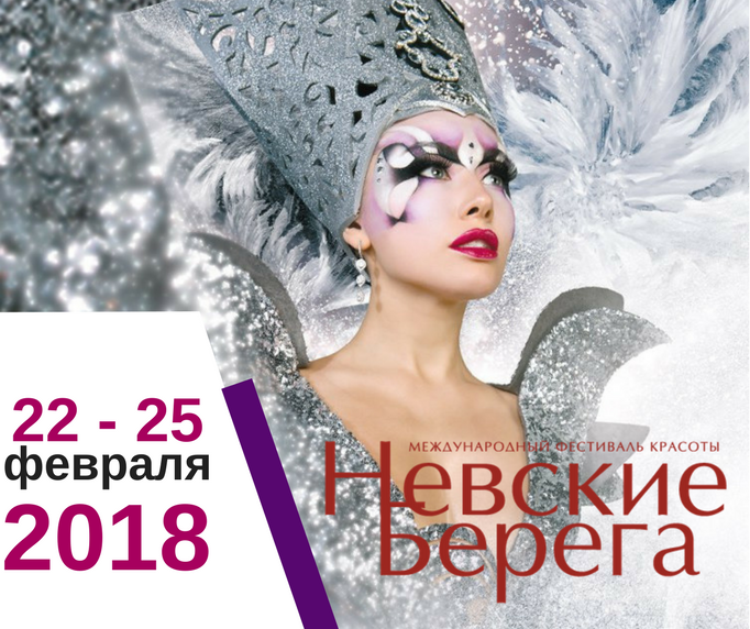 Невские берега 2018 даты